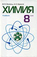 Химия учебник 8 класс Попель ПП, Крикля ЛС, Академия
