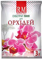 Субстрат для орхидей 3 л, Royal mix