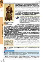 Підручник Історія України 8 клас. В. С. Власов. Генеза, фото 3