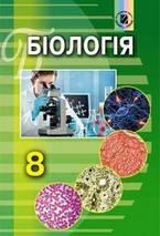 Підручник Біологія 8 клас. Н.Ю.Матяш. Генеза, фото 3