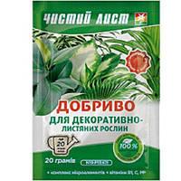 Удобрение Чистый лист для декоративно-лиственных растений, 20г Florium