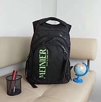 Рюкзак школьный вместительный для мальчика с надписью 44х33х19