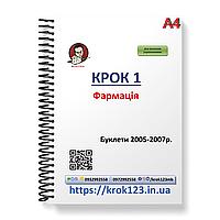 Крок 1. Фармация. Буклеты 2005-2007 . Для иностранцев украиноязычных. Формат А4