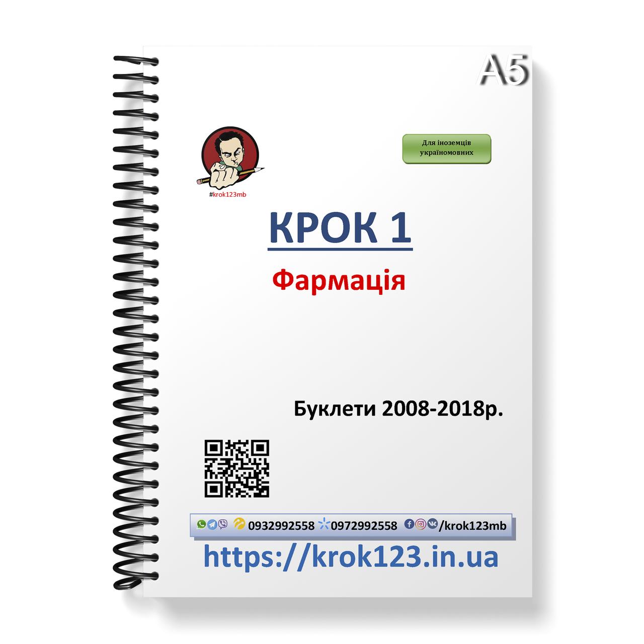 Крок 1. Фармація. Буклети 2008-2018 роки. Для іноземців україномовних