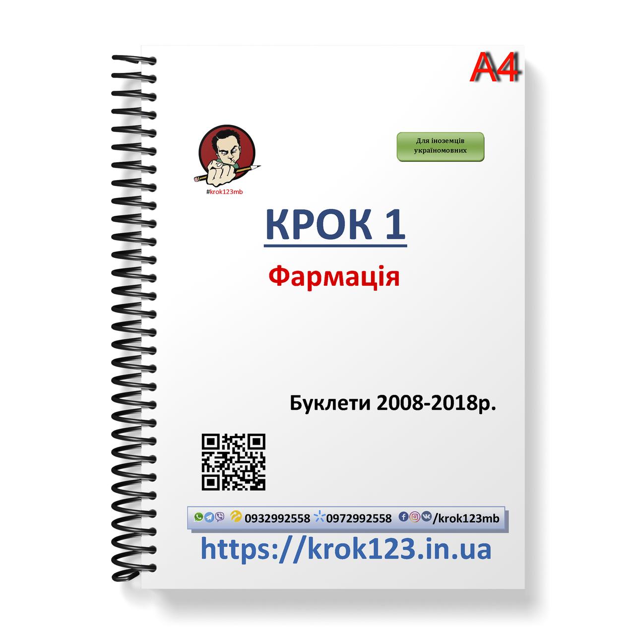 Крок 1. Фармация. Буклеты 2008-2018 . Для иностранцев украиноязычных. Формат А4