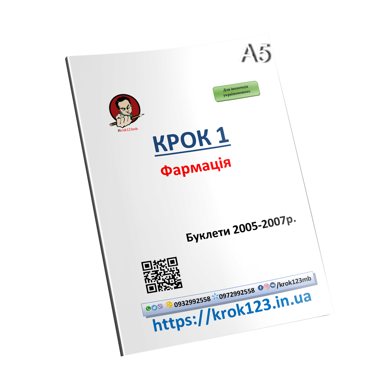 Крок 1. Фармация. Буклеты 2005-2007 . Для иностранцев украиноязычных. Формат А5