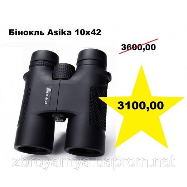 Бінокль Asika 10x42