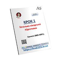 Крок 1.  Общая врачебная подготовка. Буклеты 2005-2007. Для украинцев украиноязычных. Формат А5