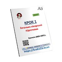 Крок 1. Загальна лікарська підготовка. Буклети 2005-2007 роки. Для іноземців україномовних