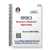 Крок 2. Общая врачебная подготовка. Буклеты 2005-2009 . Для украинцев украиноязычных. Формат А5