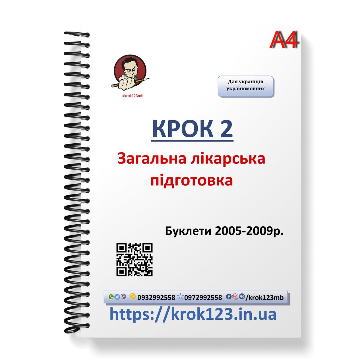 Крок 2. Общая врачебная подготовка. Буклеты 2005-2009 . Для украинцев украиноязычных. Формат А4