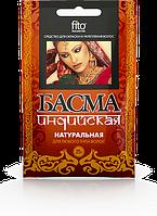 Басма индийская натуральная 25 гр