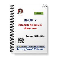 Крок 2. Общая врачебная подготовка. Буклеты 2005-2009 . Для иностранцев украиноязычных. Формат А5