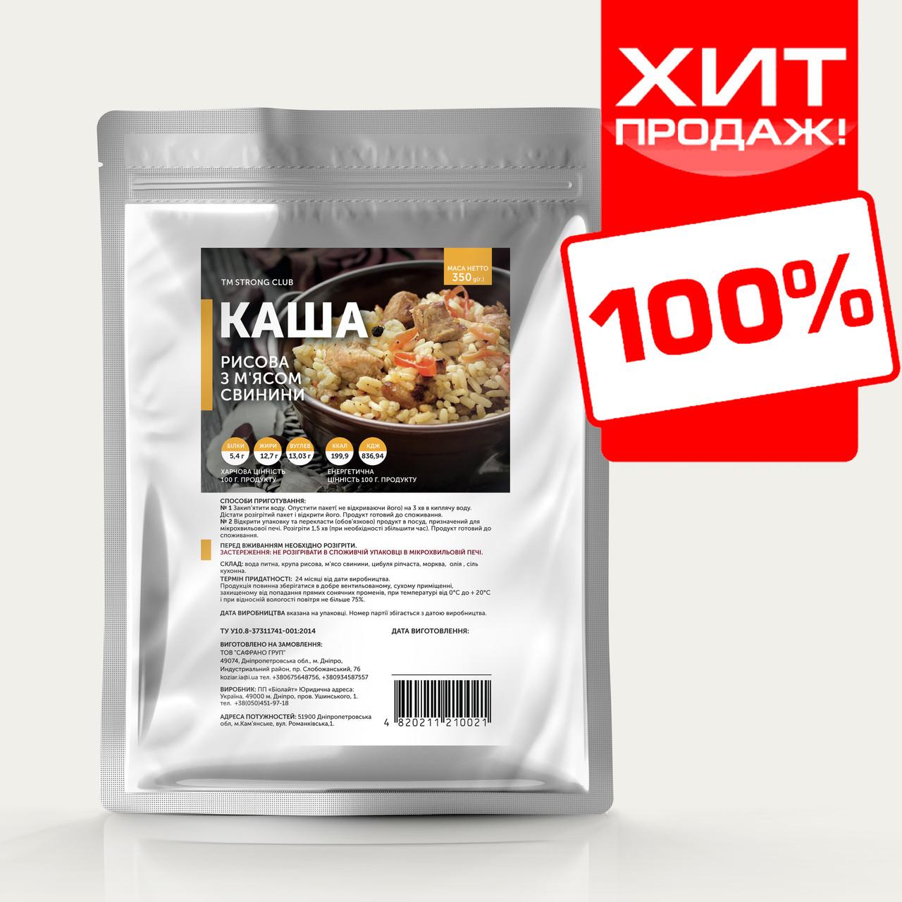 Сухпаек 350 гр. Каша рисовая с мясом свинины (готовая еда быстрого приготовления, сублимированная)