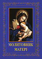 8. Молитовник матері