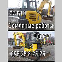 Земляные работы в Одессе: копка траншей, ям, котлована