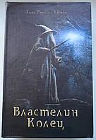 """Книга шкатулка для хранения """"Властелин колец"""" (27х18х7)"""
