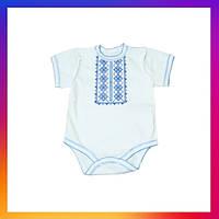Боди вышиванка детская на мальчика рост от 50 до 86 см