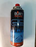 Баллон газовый Burn 220 гр