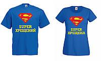 Парні футболки Super Хрещений Super Хрещена