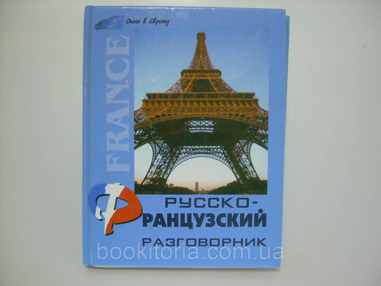 Русско-французский разговорник (б/у).