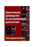 Рыбаков Практическое руководство по ультразвуковой диагностике. Эхокардиография 2-е издание