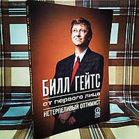 """Книга """"Билл Гейтс"""" от первого лица. Нетерпеливый оптимист"""
