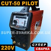 Плазморез Спика CUT 50 Pilot