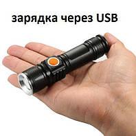 Ручний ліхтарик Bailong Police BL-515 три режими, до 200м, чорний, USB, світлодіодний ліхтарик