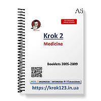 Крок 2. Общая врачебная подготовка. Буклеты 2005-2009 . Для иностранцев англоязычных. Формат А5