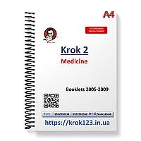 Крок 2. Общая врачебная подготовка. Буклеты 2005-2009 . Для иностранцев англоязычных. Формат А4
