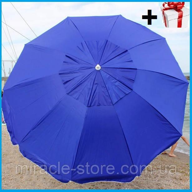 Зонт с клапаном , Серебряное напыление, защита от УФ лучей. Диаметром 2.25 м