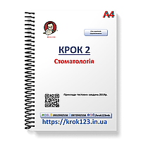 Крок 2. Стоматология. ЕГКЭ (Примеры тестовых заданий) 2019 рок. Для украинцев украиноязычных. Формат А4
