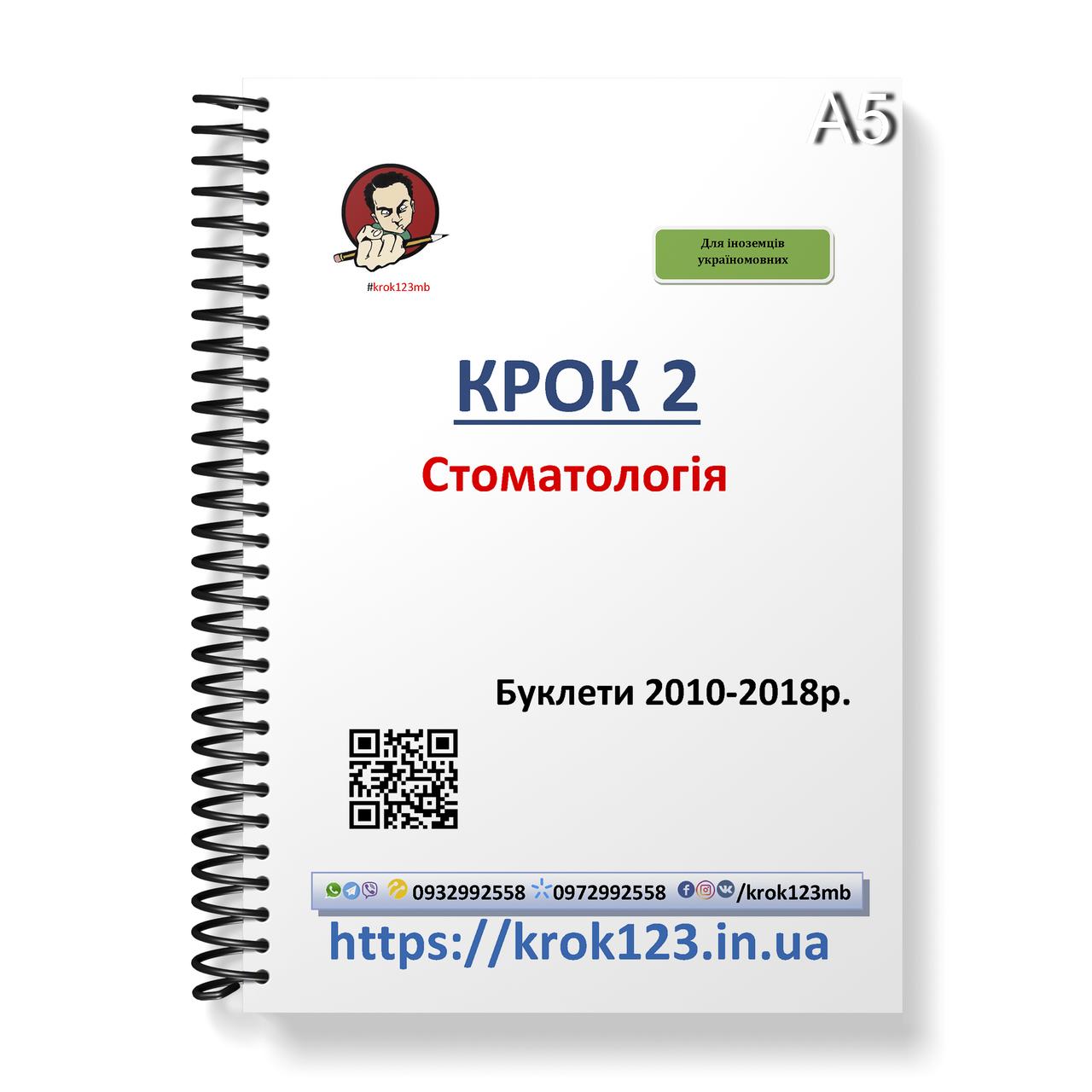 Крок 2. Стоматология. Буклеты 2010-2018 . Для иностранцев украиноязычных. Формат А5