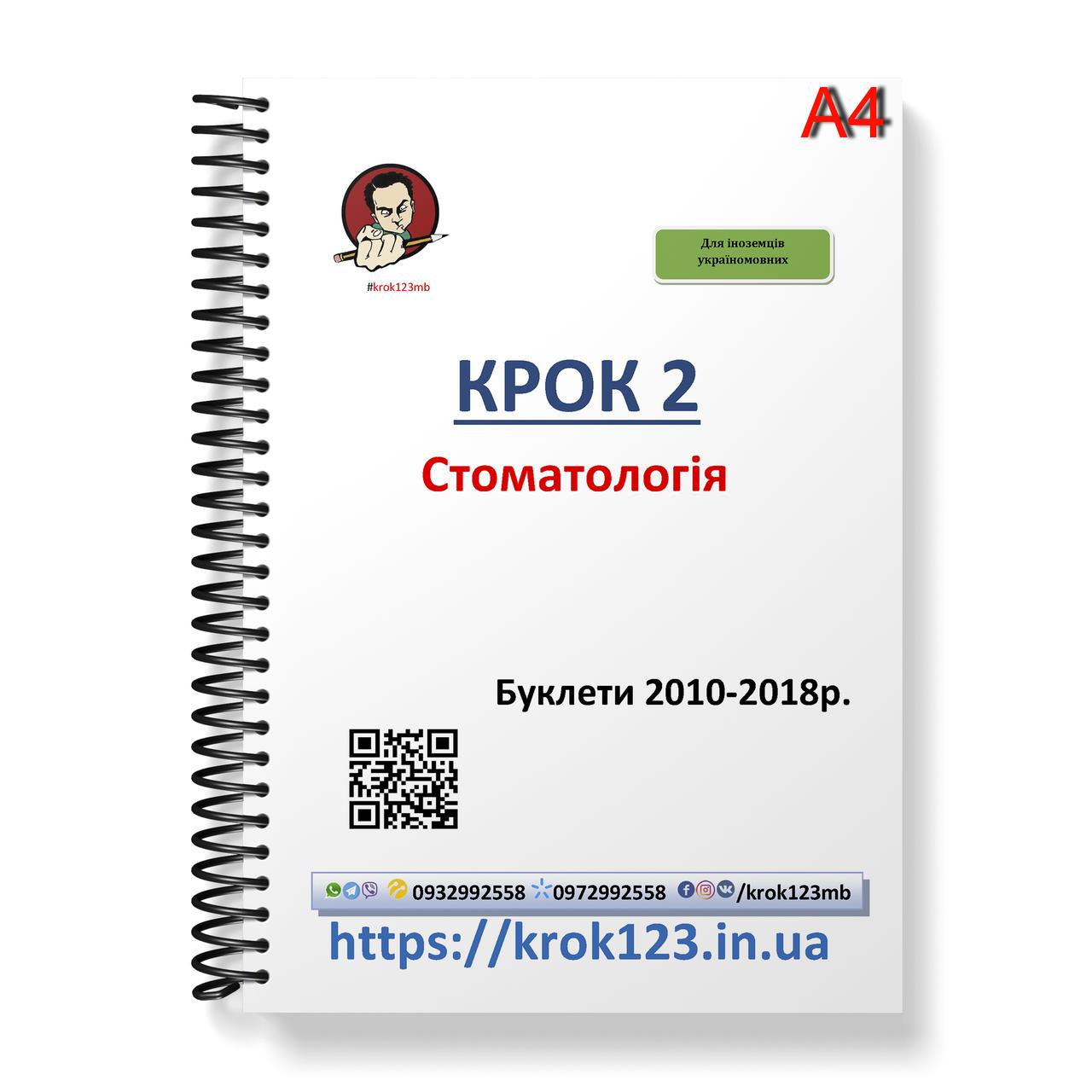 Крок 2. Стоматология. Буклеты 2010-2018 . Для иностранцев украиноязычных. Формат А4