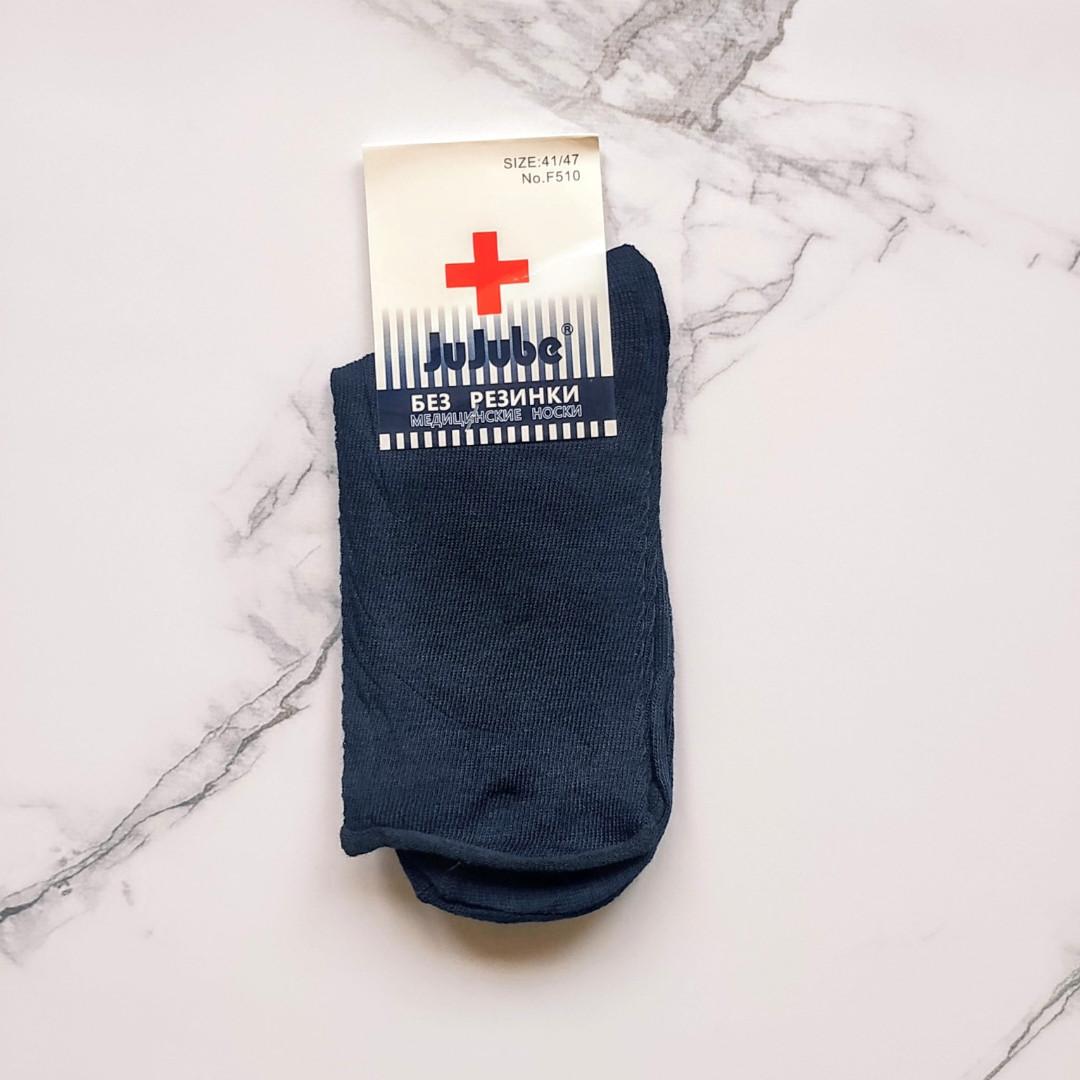 Медицинские носки без резинки мужские размер 41-47 синие