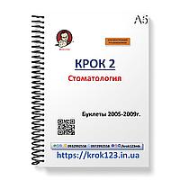 Крок 2. Стоматология. Буклеты 2005-2009 . Для иностранцев русскоязычных. Формат А5