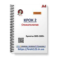 Крок 2. Стоматология. Буклеты 2005-2009 . Для иностранцев русскоязычных. Формат А4