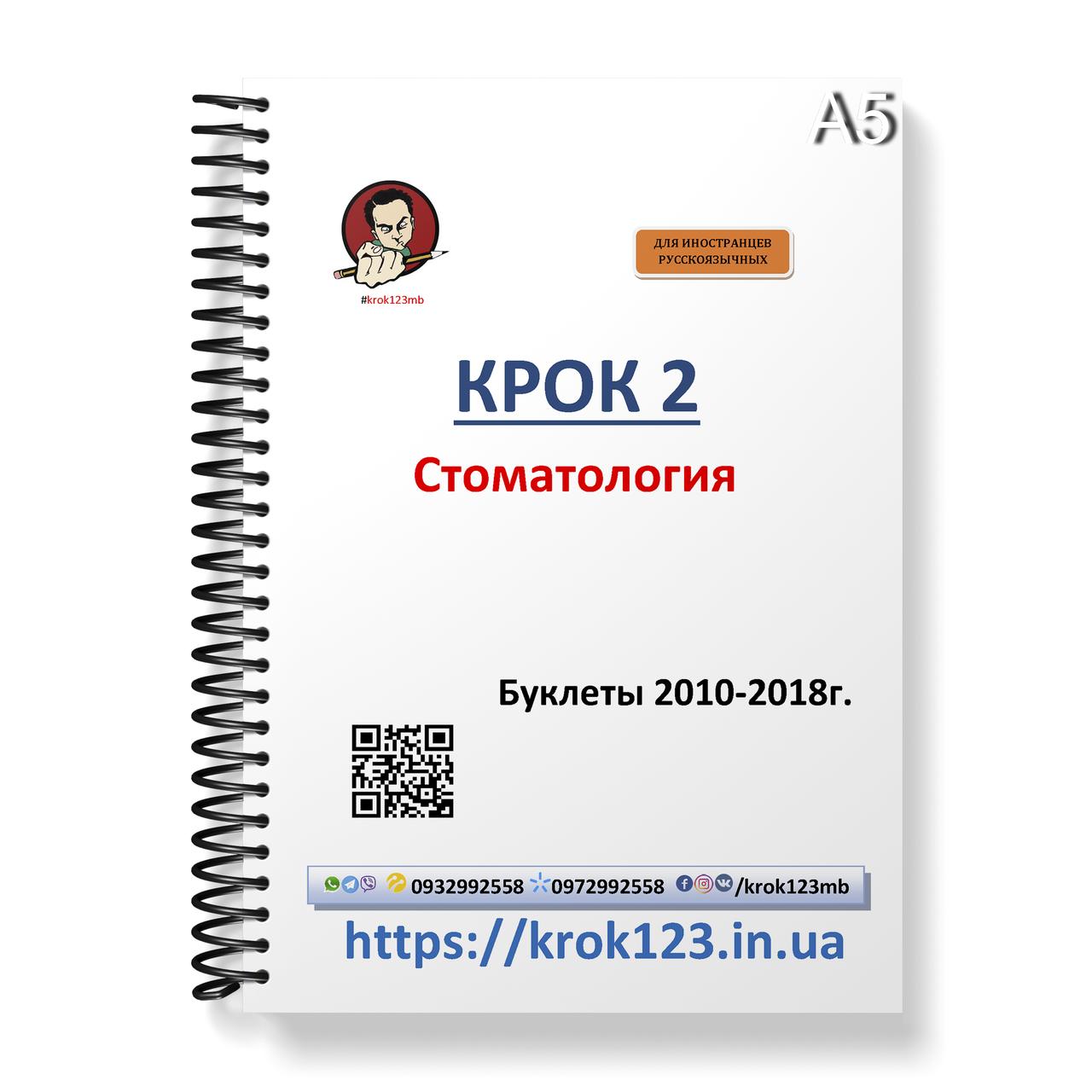 Крок 2. Стоматология. Буклеты 2010-2018 . Для иностранцев русскоязычных. Формат А5