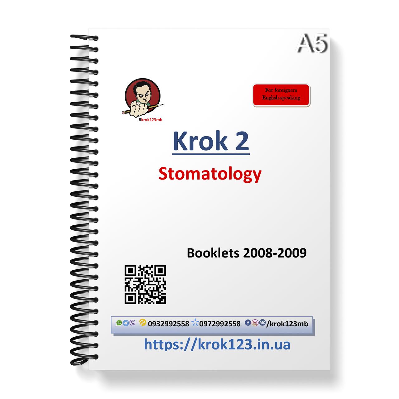 Крок 2. Стоматология. Буклеты 2008-2009 . Для иностранцев англоязычных. Формат А5