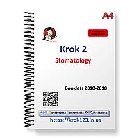 Крок 2. Стоматология. Буклеты 2010-2018 . Для иностранцев англоязычных. Формат А4