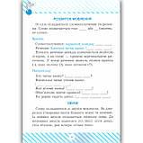 Усі види розборів Української мови 1-4 класи Автор: лук'янова О. Вид: Торсінг, фото 2