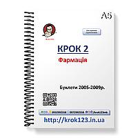 Крок 2. Фармация. Буклеты 2005-2009 . Для украинцев украиноязычных. Формат А5
