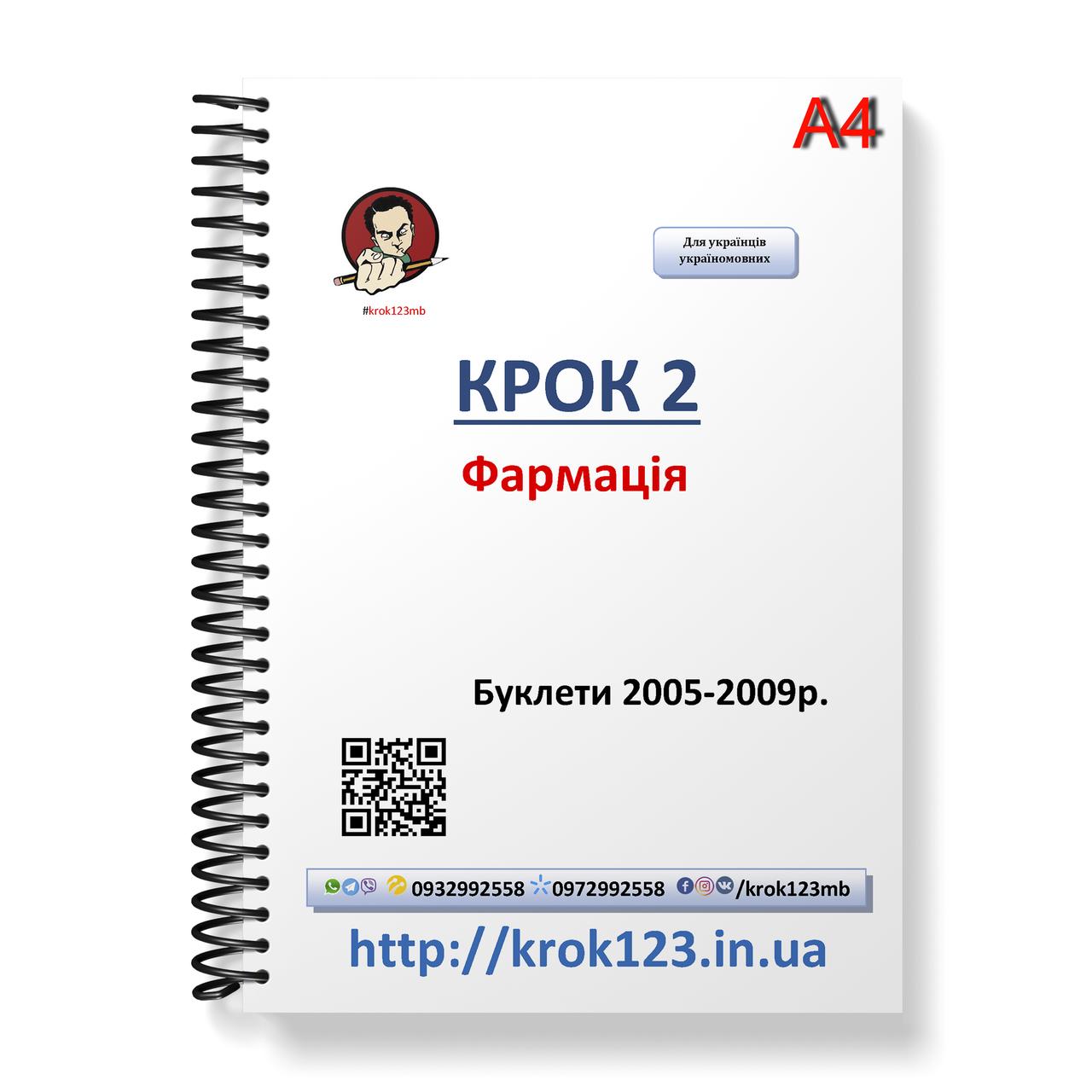Крок 2. Фармация. Буклеты 2005-2009 . Для украинцев украиноязычных. Формат А4