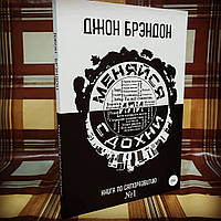 "Книга ""Меняйся или сдохни. Книга по саморазвитию №1"" Джон Брэндон"