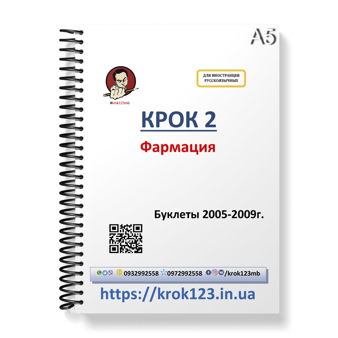 Крок 2. Фармация. Буклеты 2005-2009 . Для иностранцев русскоязычных. Формат А5