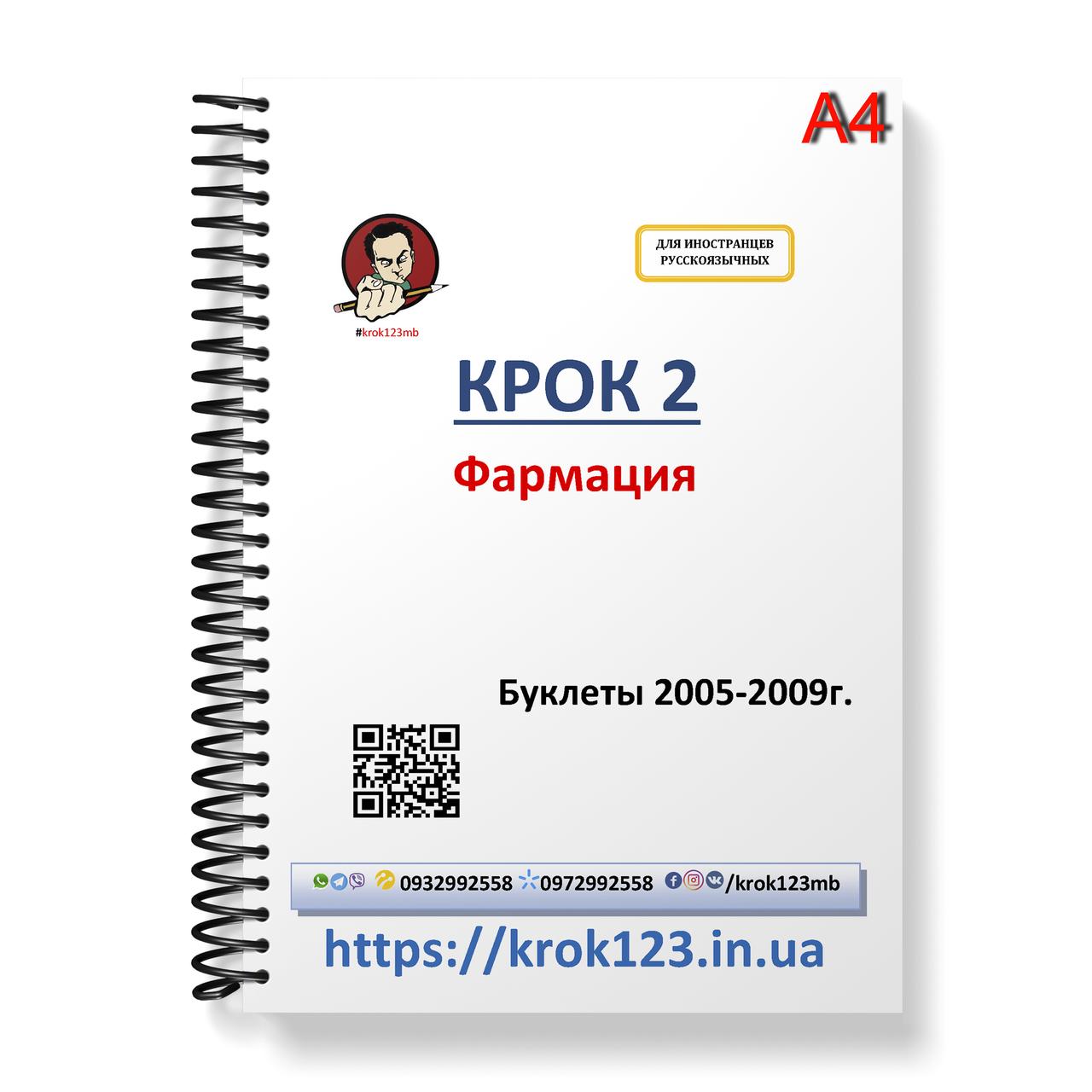 Крок 2. Фармация. Буклеты 2005-2009 . Для иностранцев русскоязычных. Формат А4