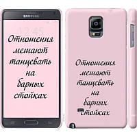 Чехол на Samsung Galaxy Note 4 N910H Отношения (4878c-64) - Чехлы для Самсунг Galaxy Note 4 N910H