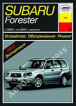 Subaru Forester   с 2003 г.. Руководство по ремонту и эксплуатации. Арус