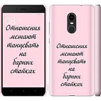 Чехол на Xiaomi Redmi Note 4X Отношения (4878c-951) - Чехлы для Сяоми Redmi Note 4X